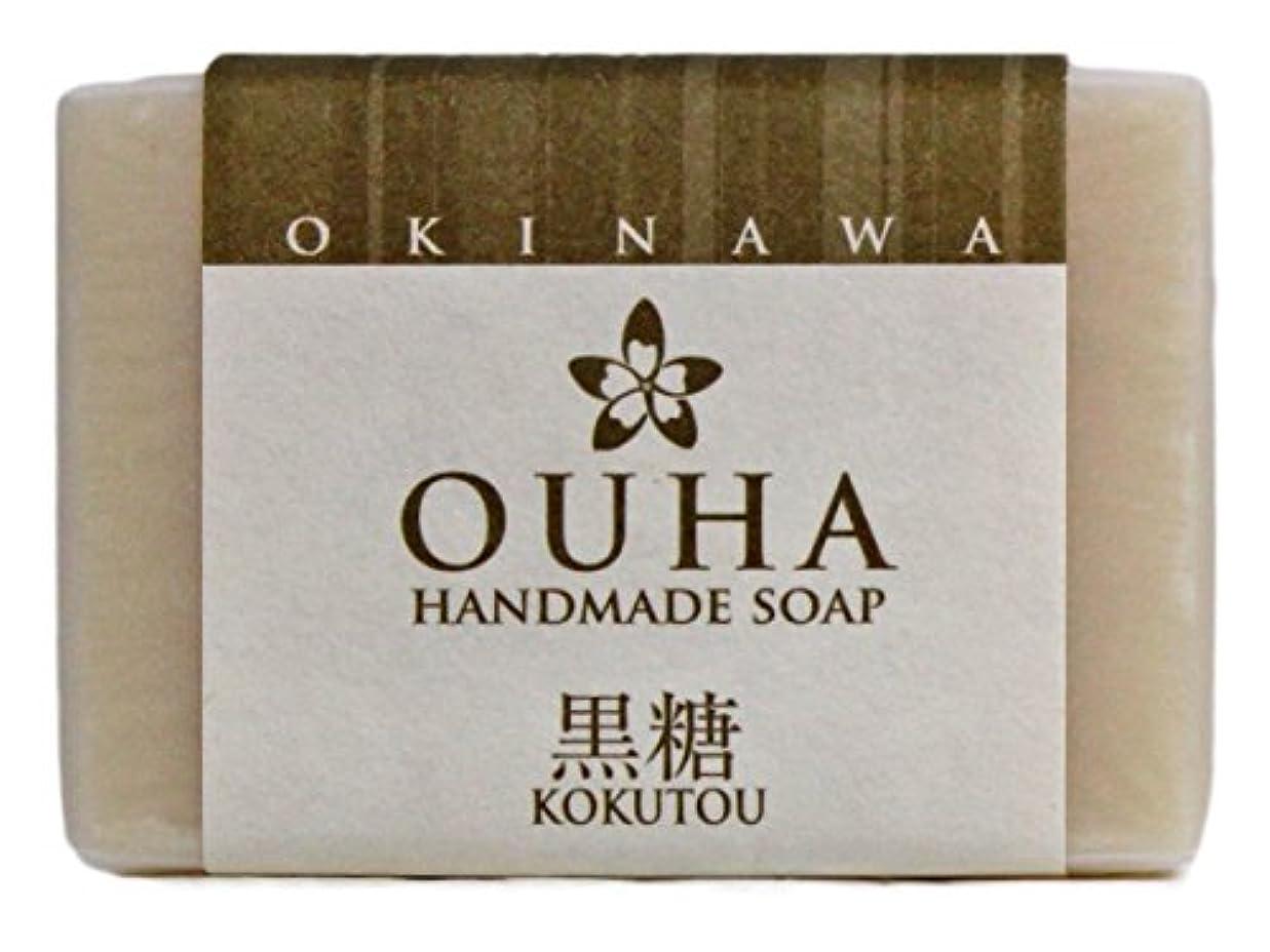 制限された包帯海岸沖縄手作り洗顔せっけん OUHAソープ 黒糖 47g