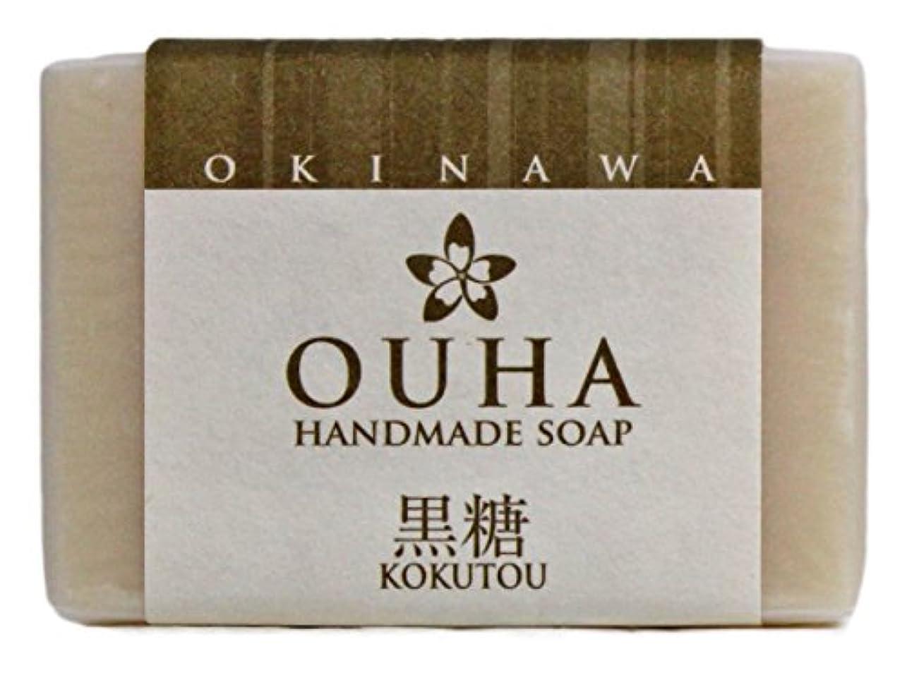 検査一口骨髄沖縄手作り洗顔せっけん OUHAソープ 黒糖 47g