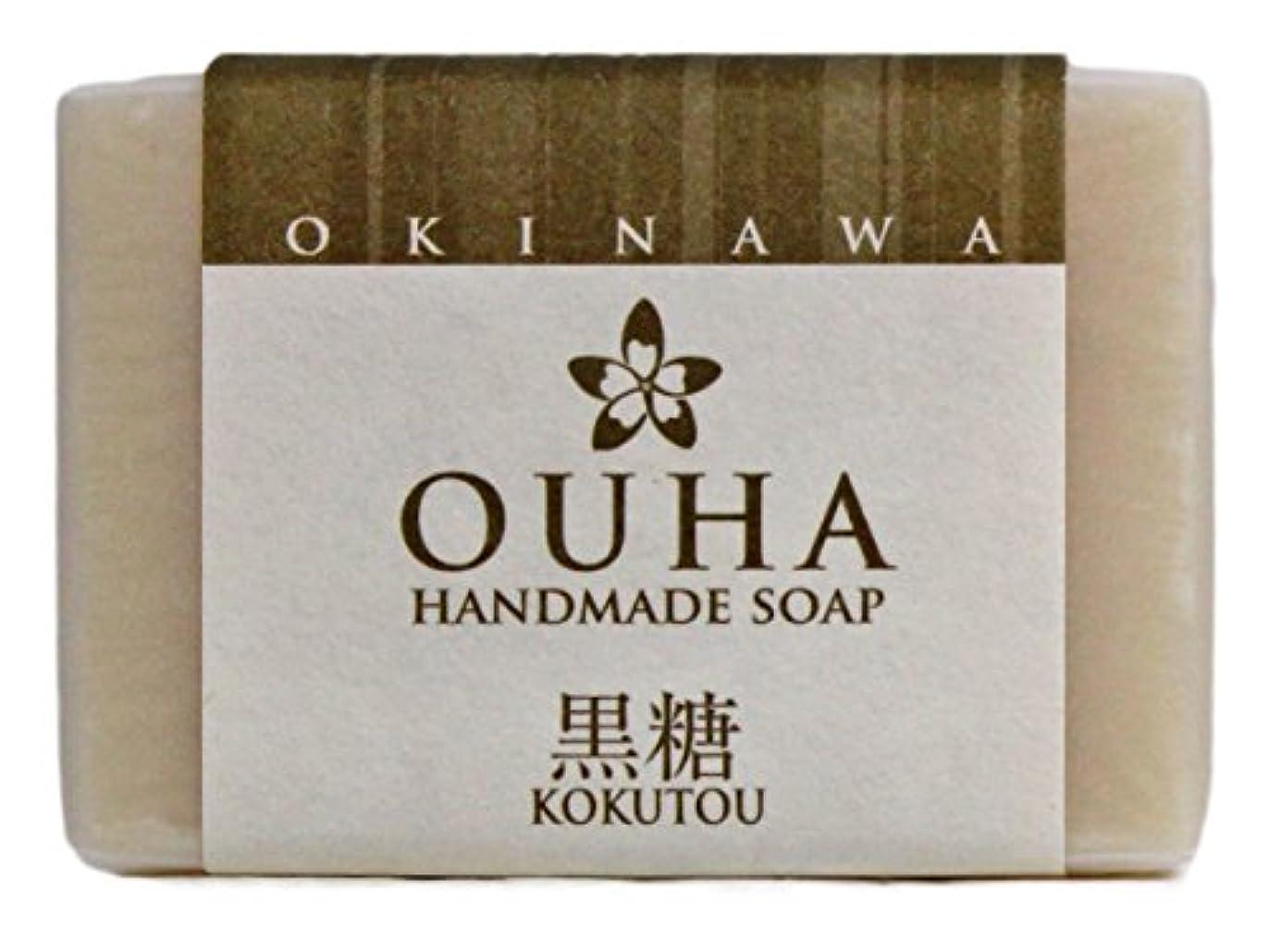 描く豊かにするジョガー沖縄手作り洗顔せっけん OUHAソープ 黒糖 47g