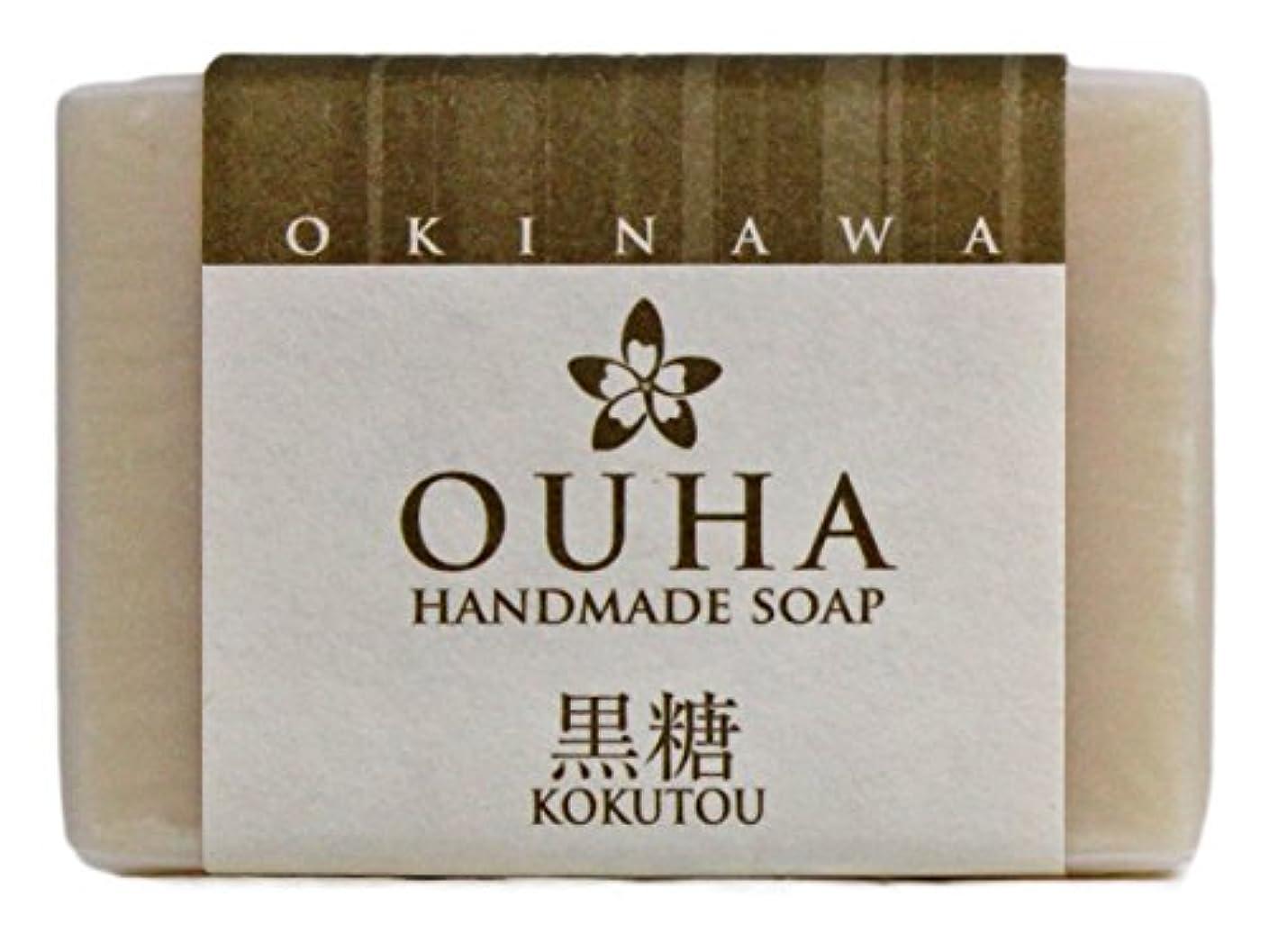 ページェント公爵毎年沖縄手作り洗顔せっけん OUHAソープ 黒糖 47g