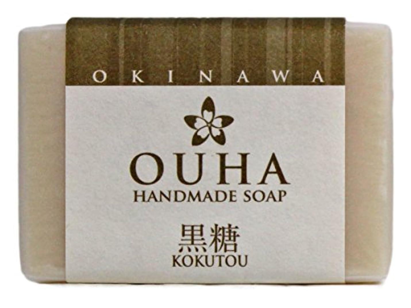 遅いありがたい拡声器沖縄手作り洗顔せっけん OUHAソープ 黒糖 47g