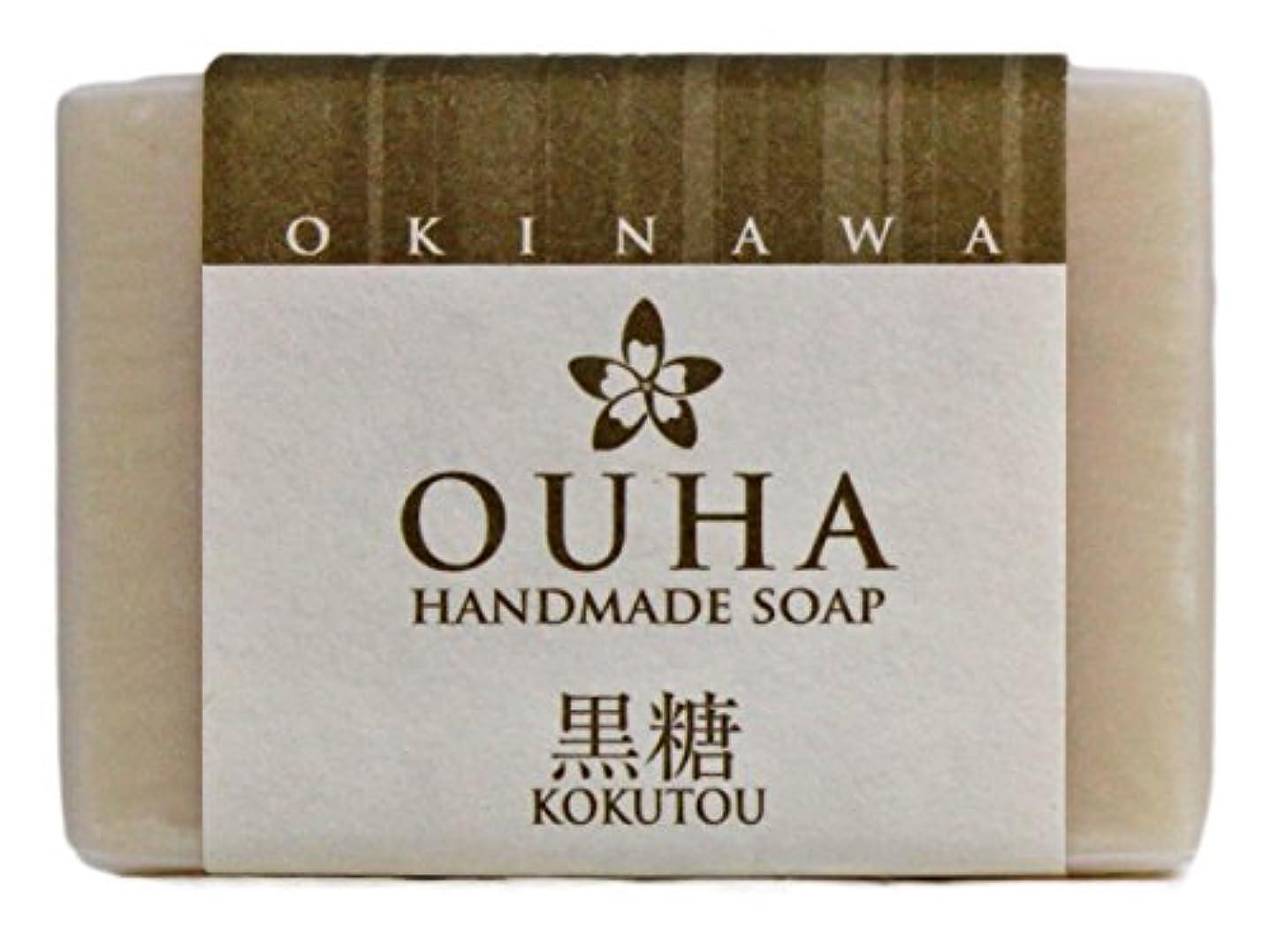 発明する溶融カートン沖縄手作り洗顔せっけん OUHAソープ 黒糖 47g