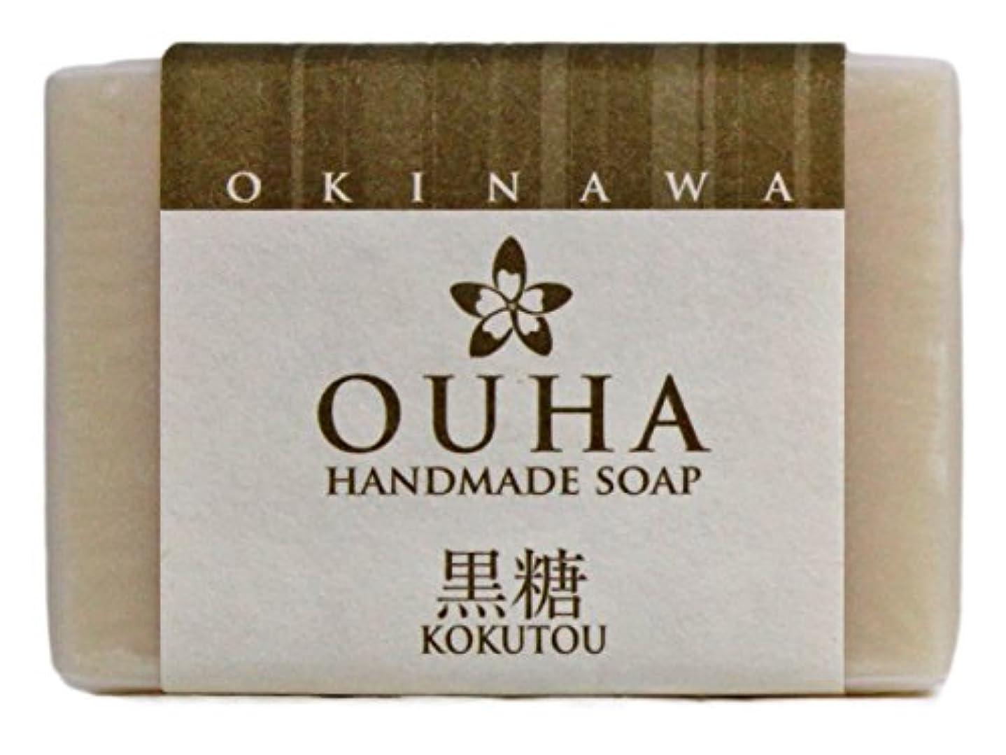 キャンドル排気許容沖縄手作り洗顔せっけん OUHAソープ 黒糖 47g
