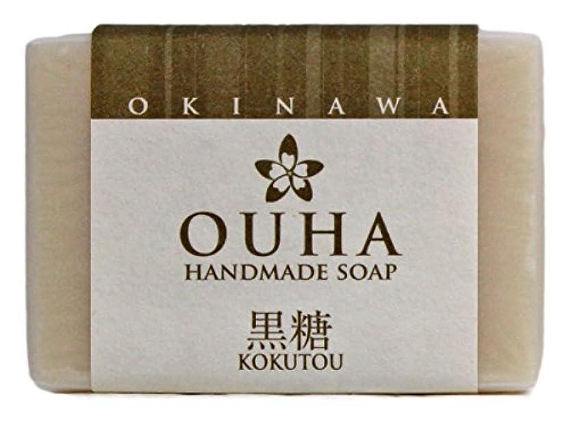 踏み台避難する北米沖縄手作り洗顔せっけん OUHAソープ 黒糖 47g