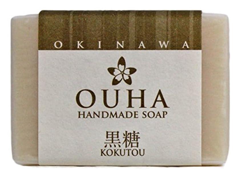 スライム座標ために沖縄手作り洗顔せっけん OUHAソープ 黒糖 47g