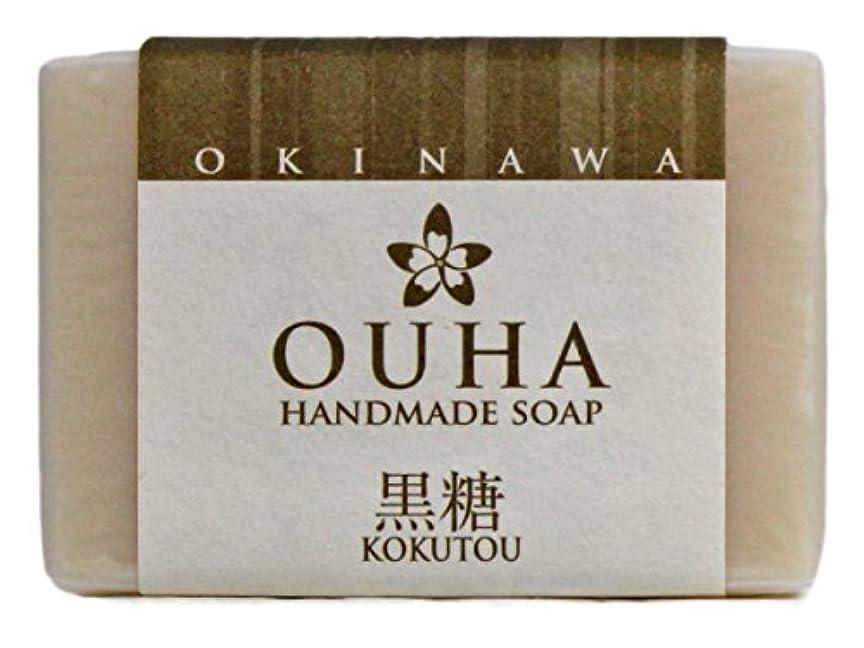 バラ色精緻化メロドラマ沖縄手作り洗顔せっけん OUHAソープ 黒糖 47g