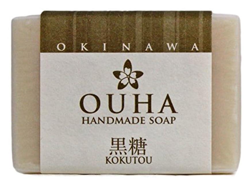 ステッチストラップ包囲沖縄手作り洗顔せっけん OUHAソープ 黒糖 47g