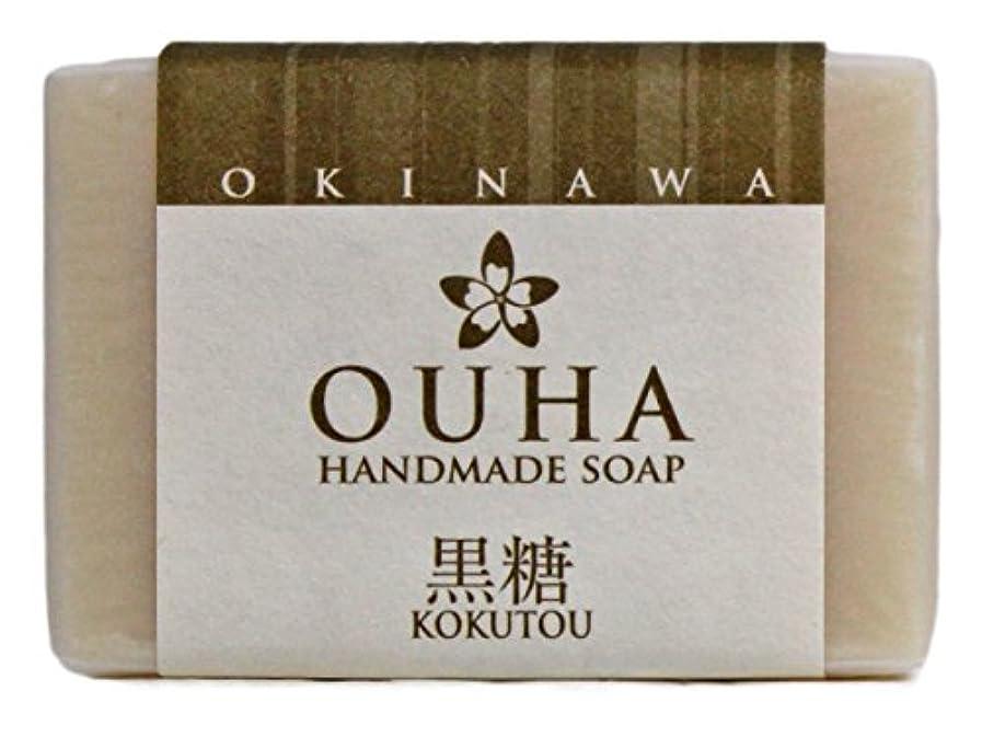 部門責めるずっと沖縄手作り洗顔せっけん OUHAソープ 黒糖 47g