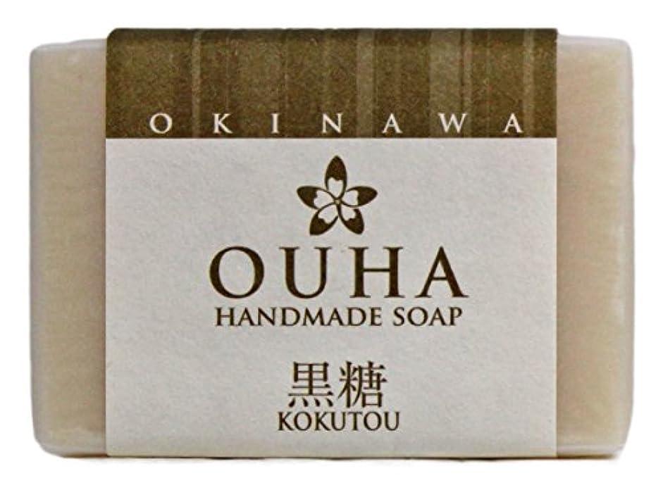 ようこそ劇的関与する沖縄手作り洗顔せっけん OUHAソープ 黒糖 47g
