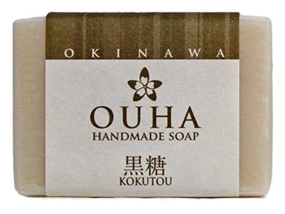雑種モッキンバードジョージバーナード沖縄手作り洗顔せっけん OUHAソープ 黒糖 47g
