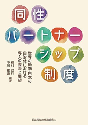 同性パートナーシップ制度―世界の動向・日本の自治体における導入の実際と展望―の詳細を見る
