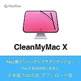 CleanMyMac X 永年版 Mac5台 | オンラインコード版