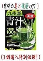 ユニマットリケン(九州産国産大麦若葉100%青汁3gx55袋(3個購入特別価額)