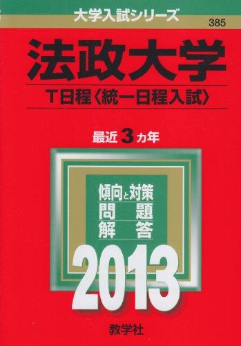 法政大学(T日程〈統一日程入試〉) (2013年版 大学入試シリーズ)