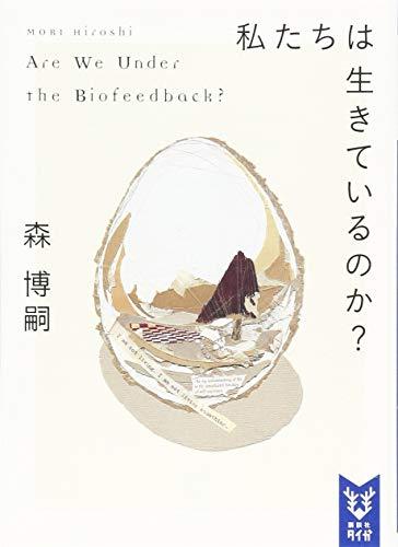 私たちは生きているのか? Are We Under the Biofeedback? (講談社タイガ)の詳細を見る