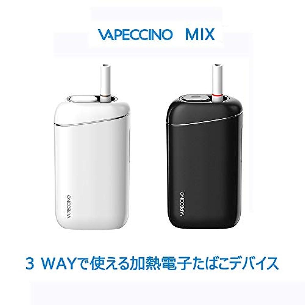 次前売これらVAPECCINO MIX加熱式たばこ 互換機 「VAPE?たばこスティック?たばこカプセル 対応電子タバコ」 2500mAhバッテリー 約20本連続喫煙可能 (ブラック)