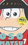 TVアニメおそ松さんキャラクターズブック 1 おそ松 / おそ松さん製作委員会 のシリーズ情報を見る