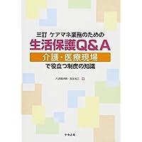 三訂 ケアマネ業務のための生活保護Q&A: 介護・医療現場で役立つ制度の知識