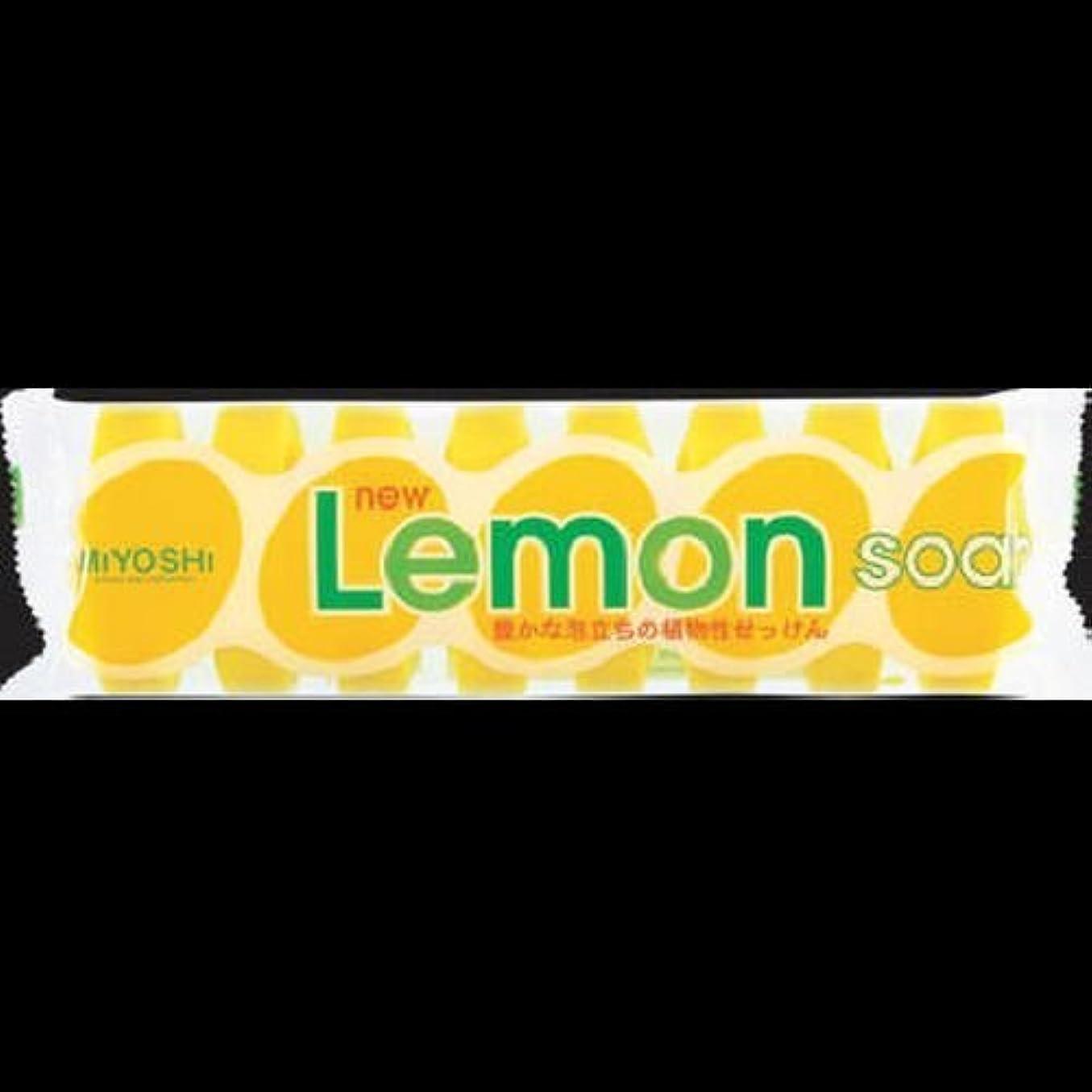 凍る未払い藤色【まとめ買い】ミヨシ レモンソープ8P ×2セット