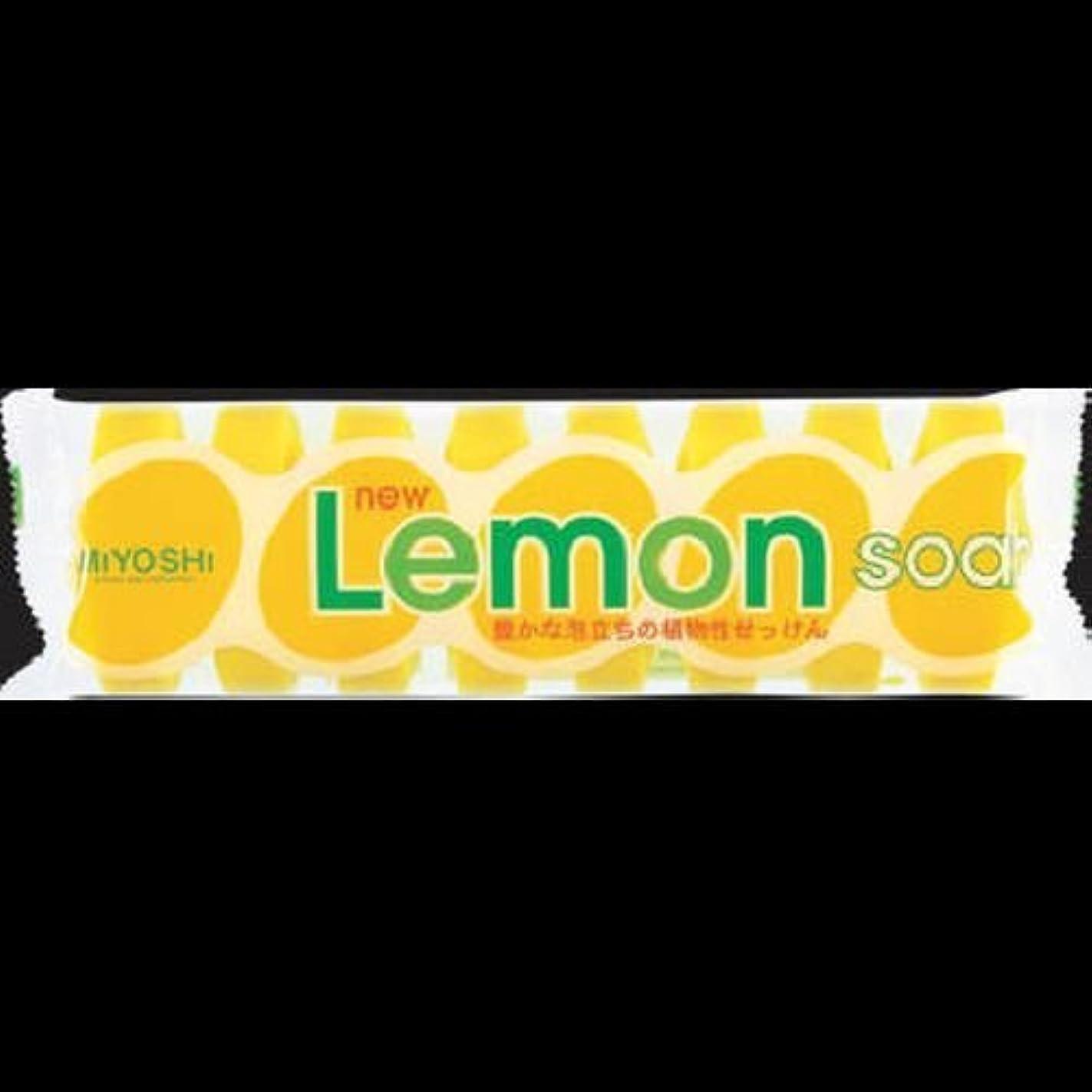 輪郭愛人風邪をひく【まとめ買い】ミヨシ レモンソープ8P ×2セット