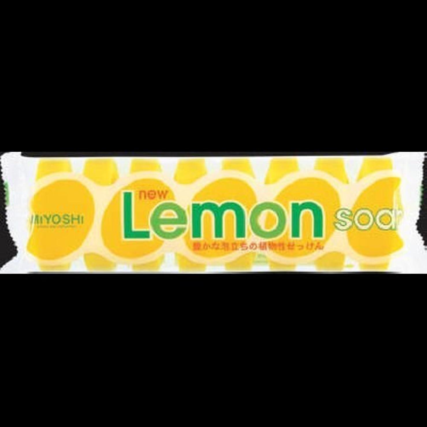 抽象化配置召集する【まとめ買い】ミヨシ レモンソープ8P ×2セット