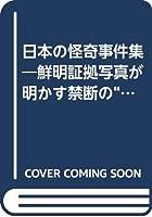 """日本の怪奇事件集―鮮明証拠写真が明かす禁断の""""闇""""情報 (ムックセレクト)"""