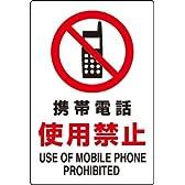 JIS規格安全標識 携帯電話使用禁止 1枚入り エコユニボード製(大) 802-281 450×300mm