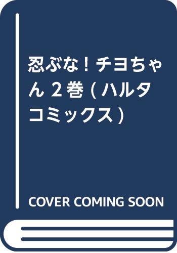 忍ぶな! チヨちゃん 2巻 (ハルタコミックス)