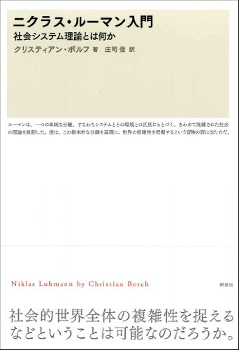 ニクラス・ルーマン入門―社会システム理論とは何かの詳細を見る