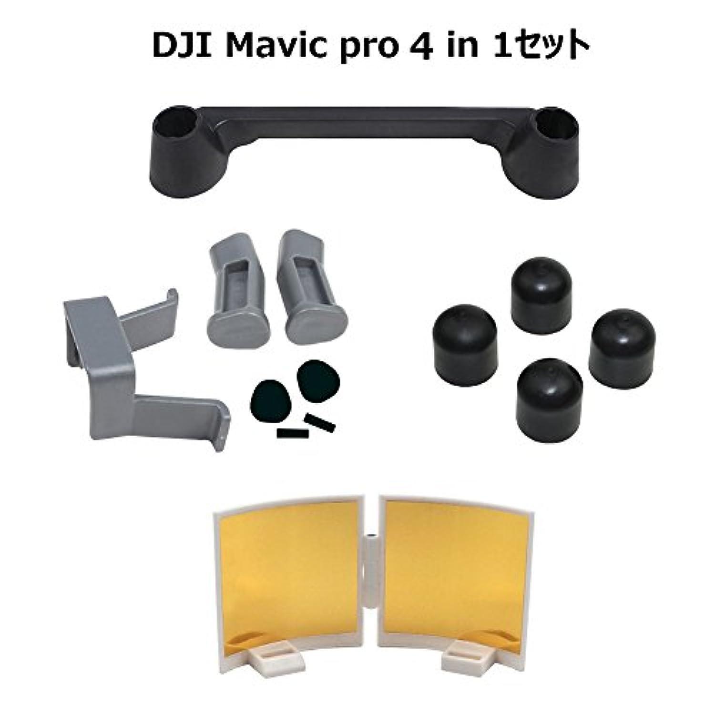 DOUPRO DJI Mavic Pro ランディングギアスキッド 信号増幅器 リモコン親指棒プロテクター モーターカバー マヴィックプロプロテクター4点セット 便利 軽量 抗攻撃