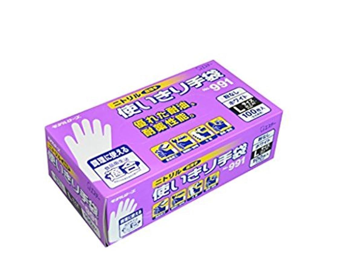 リサイクルする必要としているスイ(まとめ買い)エステー ニトリル使いきり手袋粉無No.991ホワイトL 100枚【×2セット】