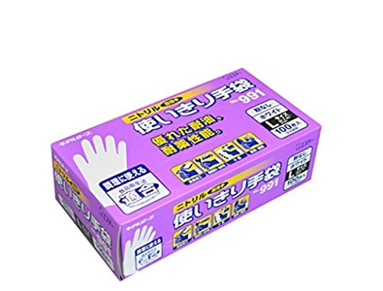 誓う農民コントラスト(まとめ買い)エステー ニトリル使いきり手袋粉無No.991ホワイトL 100枚【×2セット】
