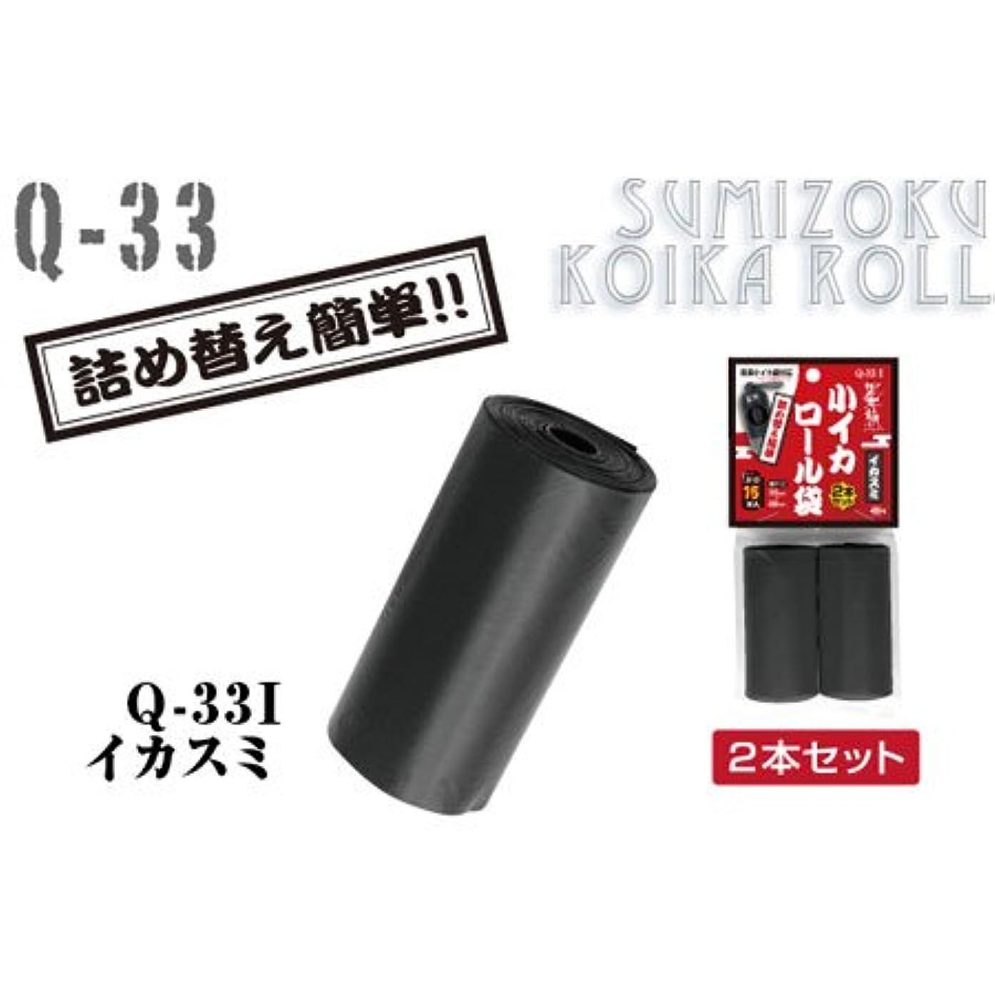 窒素ぼろ増強するハリミツ 墨族 Q-33 小イカロール袋 小物