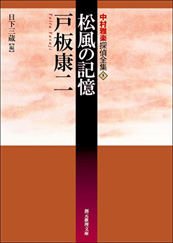 Amazon.co.jp: 松風の記憶 中村...
