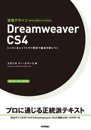 速習Webデザイン Dreamweaver CS4 (速習デザイン)の詳細を見る