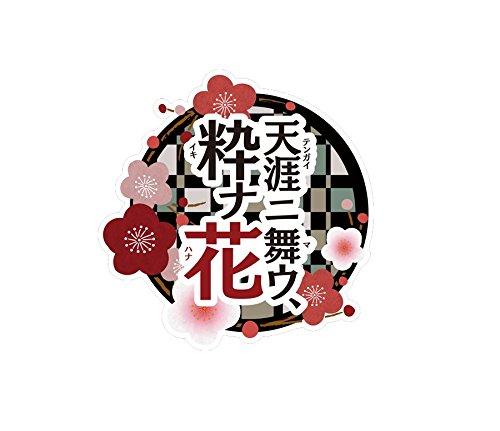 天涯ニ舞ウ、粋ナ花 - PSVita