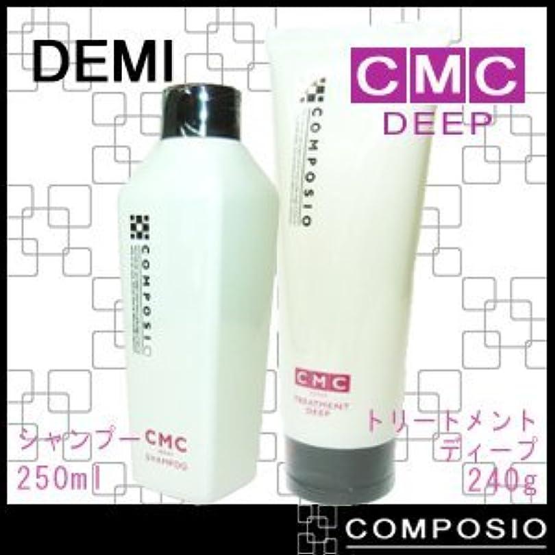 デミ コンポジオ CMCリペアシャンプー&トリートメント ディープ セット250ml,240g