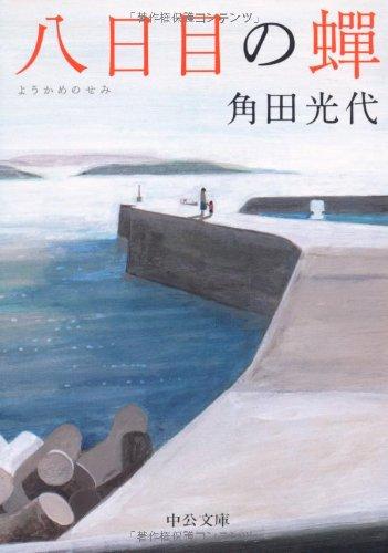 八日目の蝉 / 角田 光代