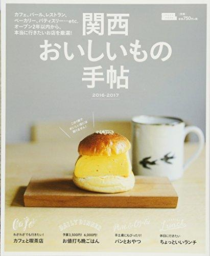 関西おいしいもの手帖 (えるまがMOOK)