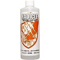 ラジクリ ラジエター洗浄剤 赤さび 水あか 強力除去剤 400ml