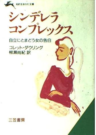 全訳版 シンデレラ・コンプレックス―自立にとまどう女の告白 (知的生きかた文庫)