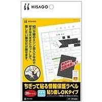 (まとめ) ヒサゴ ちぎって貼る情報保護ラベル貼り直しOKタイプ OP2424 1パック(20シート) 【×5セット】