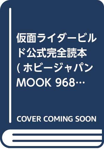 仮面ライダービルド公式完全読本 (ホビージャパンMOOK 9...