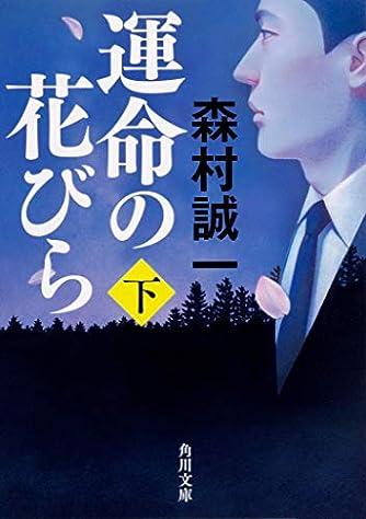 運命の花びら 下 (角川文庫)