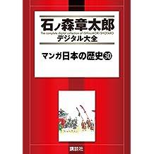 マンガ日本の歴史(30) (石ノ森章太郎デジタル大全)