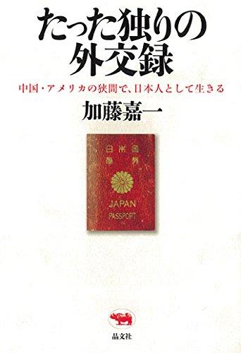 たった独りの外交録 -中国・アメリカの狭間で、日本人として生きるの詳細を見る