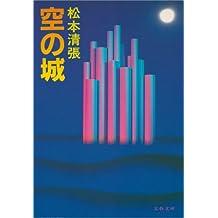 空の城 (文春文庫 (106‐62))