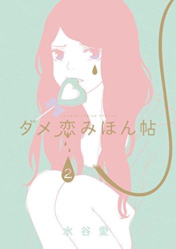 ダメ恋みほん帖(2) (フラワーコミックススペシャル)