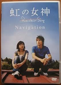 虹の女神 Rainbow Song Navigation [DVD]