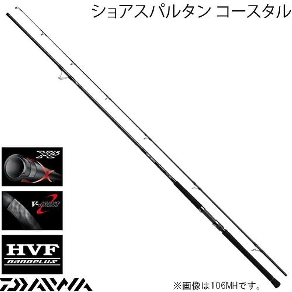 染料正確論争的ダイワ(DAIWA) ショアジギングロッド スピニング ショアスパルタン コースタル 106MH ショアジギング 釣り竿